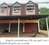 อาคารพาณิชย์หลุดจำนอง ธ.ธนาคารกรุงไทย นครพนม เมืองนครพนม กุรุคุ